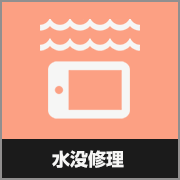 iphone 水没修理