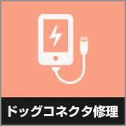 iphone ドッグコネクタ修理
